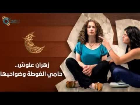 مي سكاف ، زهران علوش وبلاويه