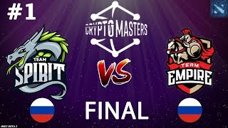 СНГ ДЕРБИ в ФИНАЛЕ! | Spirit vs Empire #1 (BO5) | GRAND FINAL | Cryptomasters