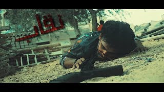 NAQAB | A Short Film | The Fun Fin | Moral | Story | Action | Suspense
