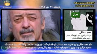 محمد ملکی: سران جمهوری اسلامی، با خفت و خواری زیر خاک خواهند رفت
