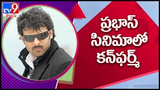 Bhagyashree confirms working with Prabhas in next