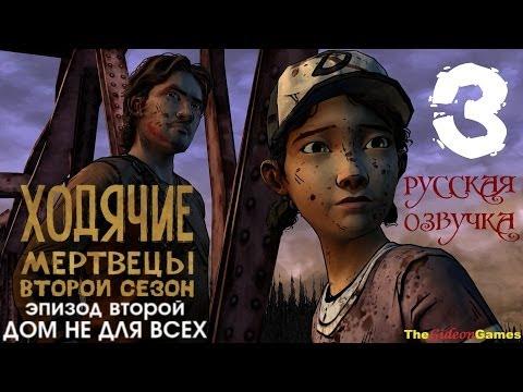 Как сделать русскую озвучку в игре ходячие мертвецы