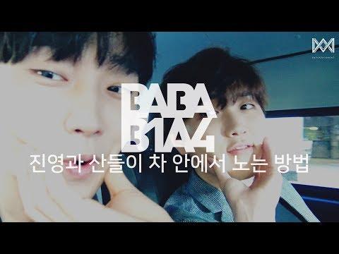 [BABA B1A4 2] EP.48 진영과 산들이 차 안에서 노는 방법