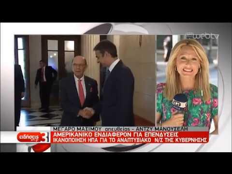 Συνάντηση του Πρωθυπουργού με τον Αμερικανό Υπουργό Εμπορίου | 05/09/2019 | ΕΡΤ