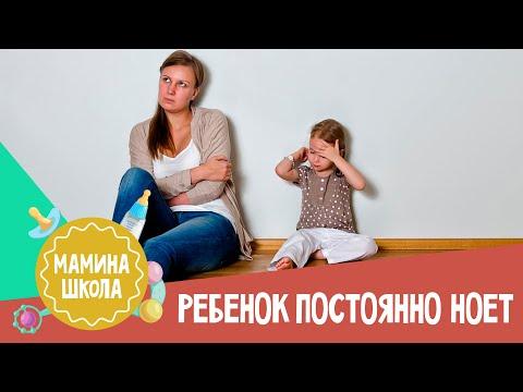 почему ребенок в 4 года постоянно ноет