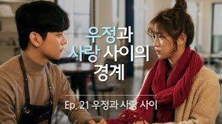 Video KOREAN DRAMA [CRUSHES 3] EP21 _ The Boundary Between Friendship and Love MP3, 3GP, MP4, WEBM, AVI, FLV September 2018