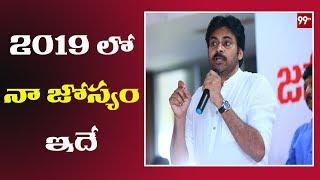 Janasena Chief Pawan kalyan sensational Speech about 2019 Elections In peddapuram