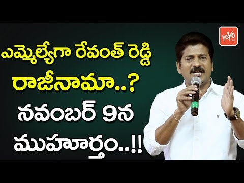 Revanth Reddy Resigns From His MLA Post?