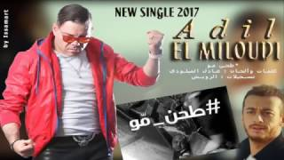 عادل الميلودي يقصف أعداء الوطن وينصف محسن فكري وسعد لمجرد !!طحن مو