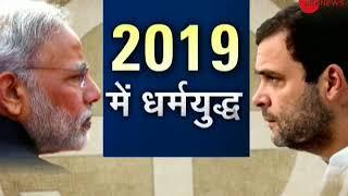 Download Video 2019 Lok Sabha polls: PM Modi to hold 50 rallies till February 2019 MP3 3GP MP4