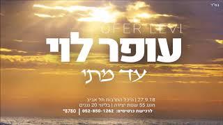 הזמר עופר לוי - בקאבר מחודש - עד מתי אלוהיי