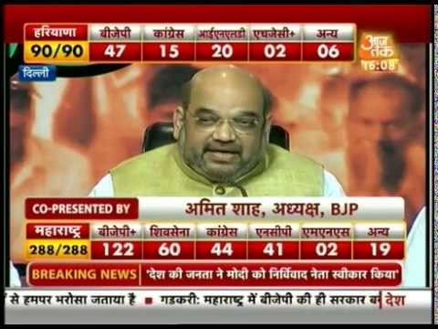 Government - The results of Maharashtra Assembly elections declared BJP as the single largest part with 122 seats in its favour. In a press conference, BJP President Amit Shah thanked the public of Maharashtra...