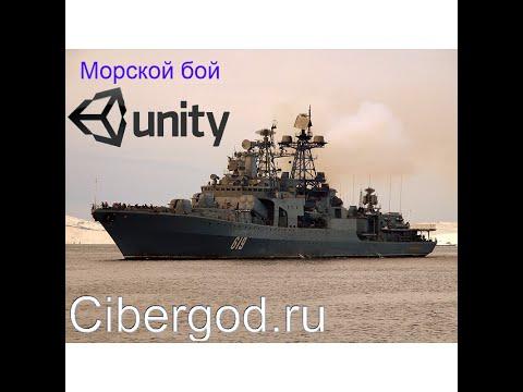 12) Описываем ходы игрока и ПК. Завершаем проект морского боя на Unity3d