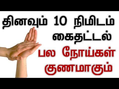 தினவும் 10 நிமிடம் கைதட்டல்
