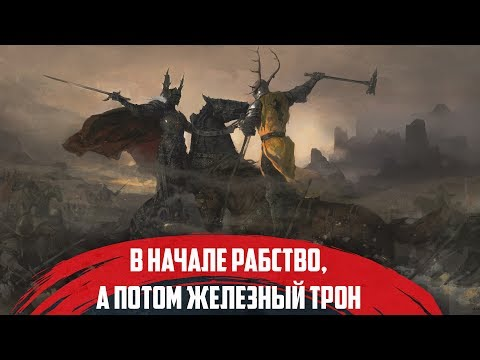 M&B:A World of Ice and Fire[#2] - Хотел трон, а получил камзол