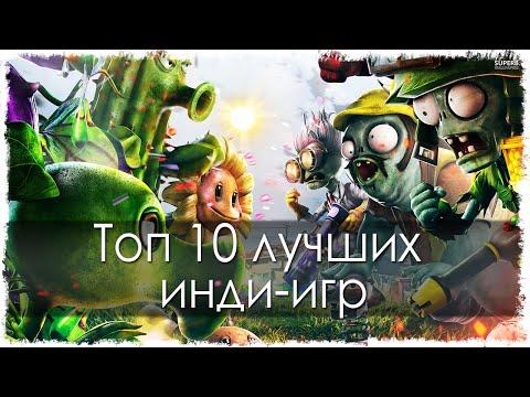 Топ 10 лучших инди-игр