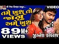 Tame Khush To Janu Ame Khush || Jignesh Kaviraj New Video Song || Gujarati Love Song ||