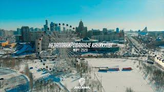 Незапланированные каникулы Баскетбольного клуба «Астана»— март 2020