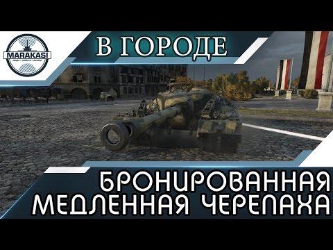 МЕДЛЕННАЯ БРОНИРОВАННАЯ ЧЕРЕПАХА В ГОРОДЕ World of Tanks