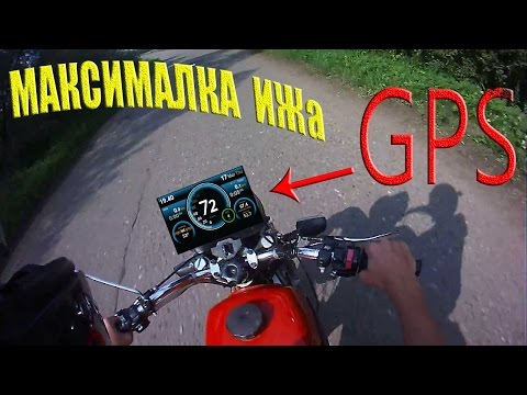 , title : 'Иж Юпитер 5|Максимальная скорость по GPS|Иж ушел..'