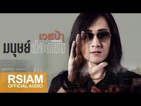 [Official Audio] มนุษย์ล่องหน : เวสป้า อาร์ สยาม