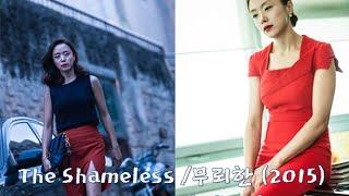 The Shameless 무뢰한 (2015) Korean Movie Review