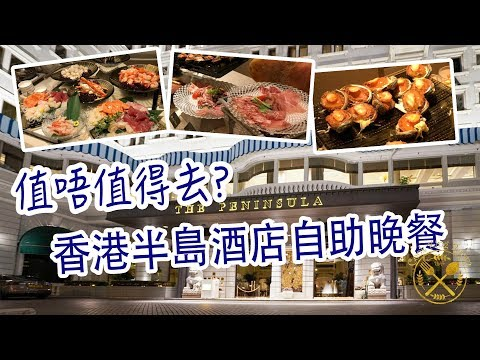 香港 【半島酒店】自助晚餐 Vlog 2018 - The Penninsula Hotel Hong Kong Dinner Buffet