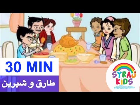 Arabic kids films - Full Length Educational Cartoon - Tareq wa Shireen's 'Food & Nutrition' episode. Teach Children Modern Standard Arabic.