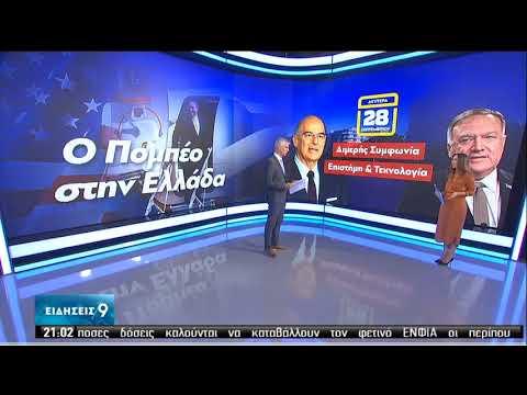 Μήνυμα στήριξης η επίσκεψη Πομπέο στην Ελλάδα | 26/09/20 | ΕΡΤ