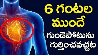 You Can Recognise HEART ATTACK Before 6 Hours
