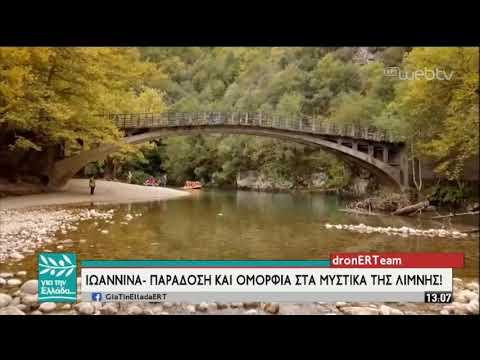 Ιωάννινα- παράδοση και ομορφιά στα μυστικά της λίμνης! «Για την Ελλάδα» | 10/04/19 | ΕΡΤ