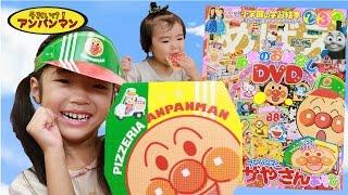 Aki & Asahi アンパンマン ピザやさん めばえ付録