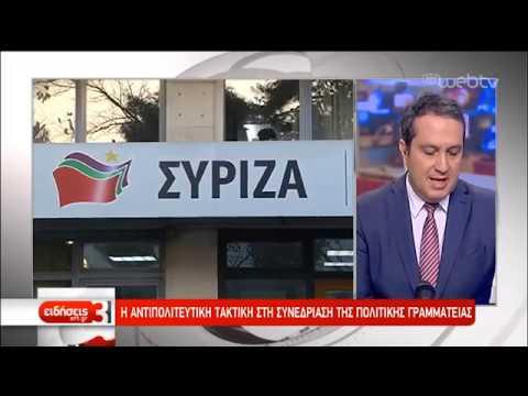 Η αντιπολιτευτική στρατηγική του ΣΥΡΙΖΑ στη συνεδρίαση της Πολιτικής Γραμματείας | 21/08/2019 | ΕΡΤ