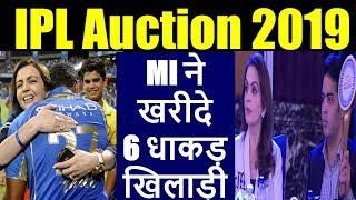 IPL Auction 2019  : मुंबई इंडियंस ने खरीदे ये 6 धाकड़ खिलाड़ी - Yuvraj Singh, Malinga