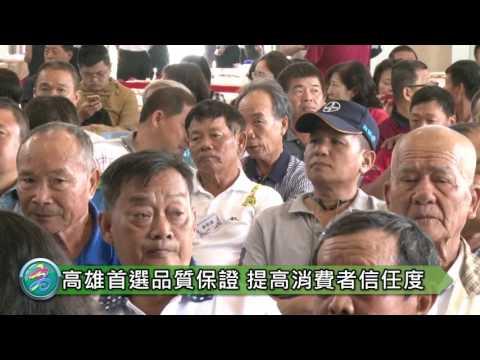 高雄各界慶祝農民節 陳菊肯定農民辛勞