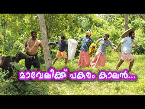 ഓണത്തിന് മാവേലിക്ക് പകരം കാലൻ എത്തിയപ്പോൾ   Peringandoor City  Onam 2020   Maveli   Latest Malayalam