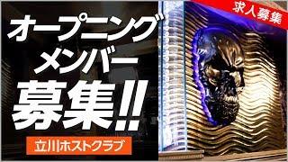 立川ホストクラブニューオープン!!「DRESSSKULL」求人動画