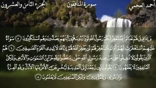 سورة المنافقون. ...أحمد العجمي. ...