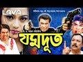 Download Lagu Jomdut   যমদূত   Manna   Nodi   Kazi Hayat   Bangla Full Movie Mp3 Free