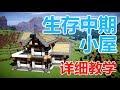 【MaxKim】我的世界生存中期小屋教程【Minecraft】