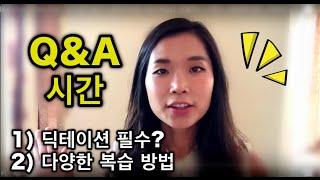 영어 공부법에 대한 Q&A