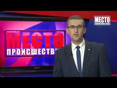 """""""Место происшествия"""" выпуск 13.08.2018 - DomaVideo.Ru"""