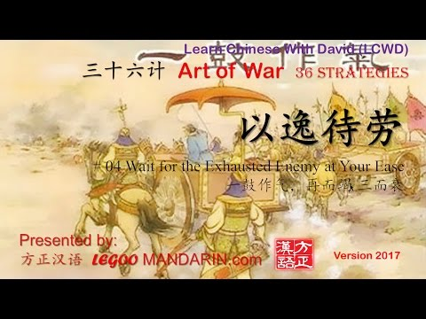 36 Strategies 三十六计 - 04 以逸待劳 一鼓作气,再而竭 三而衰 Wait for the Exhausted Enemy at Your Ease Full HD