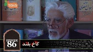 Kakhe Boland - Episode 86