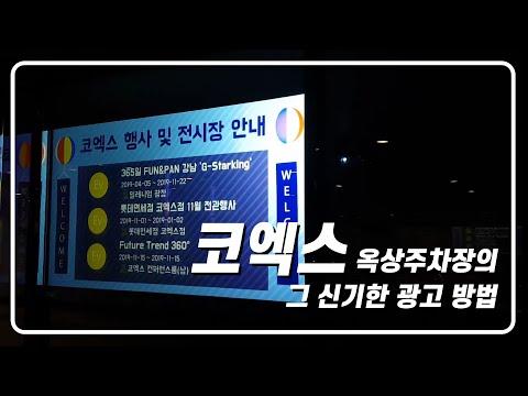 코엑스가 선택한 신박한 주차장광고방법