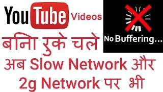 Video बिना रुके चलेगा youTube अब  Slow Network और 2g network पर MP3, 3GP, MP4, WEBM, AVI, FLV Juni 2019