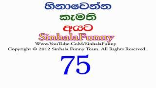 Sinhala Funny 75