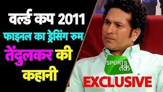 Teaser: Sachin Tendulkar Tells You The Story Of 2011 World Cup Win   Vikrant Gupta