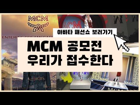 [2021.01_i-패션디자인과]MCM 공모전 수상작