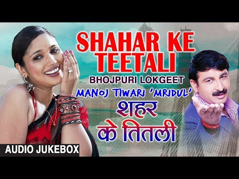 SHAHAR KE TEETALI | OLD BHOJPURI LOKGEET AUDIO SONGS JUKEBOX | SINGER - MANOJ TIWARI |HAMAARBHOJPURI